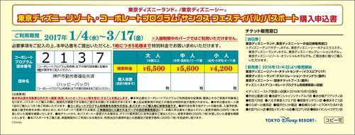 201701購入申込書データ【JPEG】.jpg