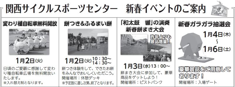 関西サイクル・新春.pngのサムネイル画像