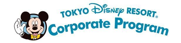 R08_東京ディズニーリゾート_コーポレートプログラム_ロゴ小.jpg