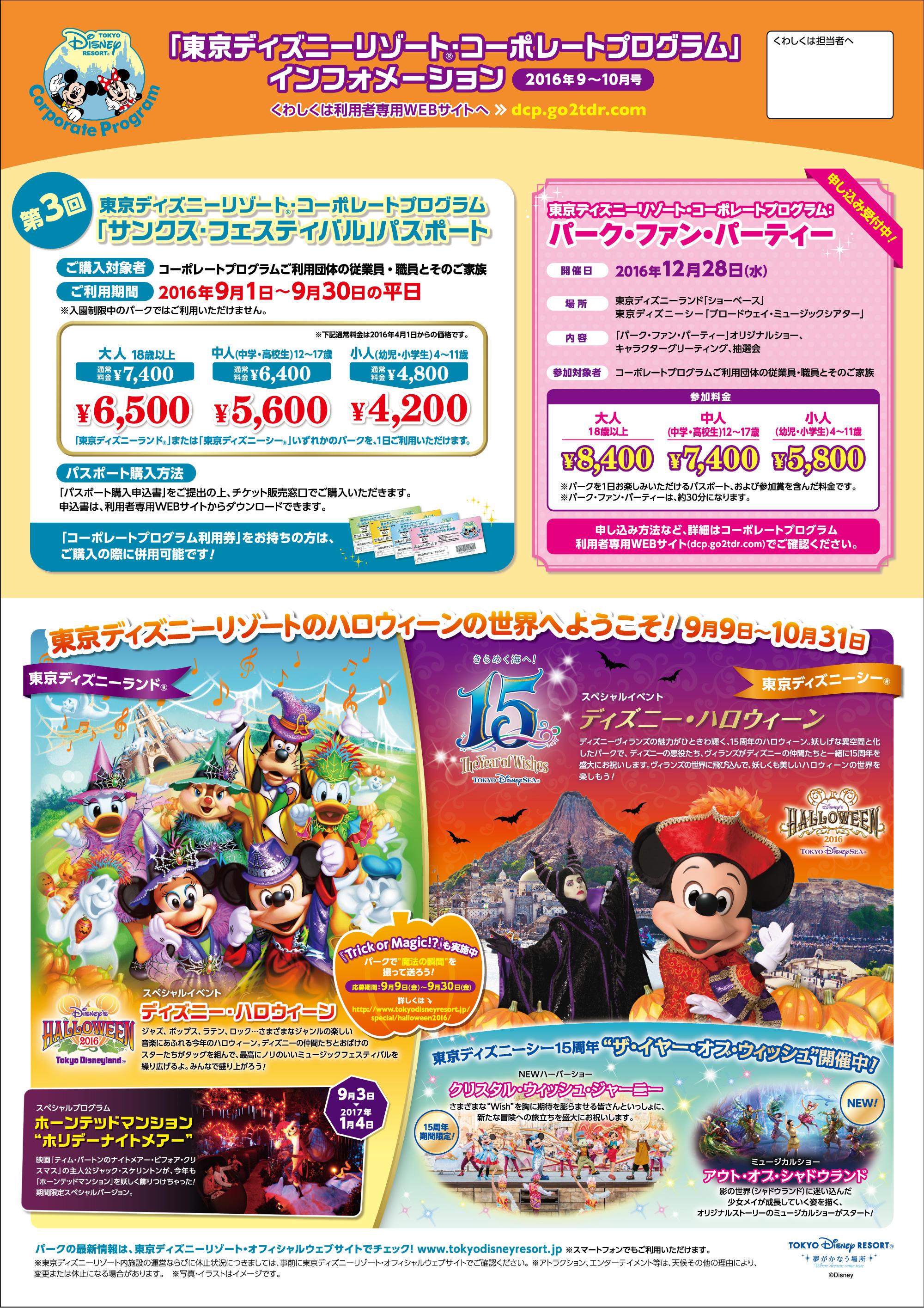 東京ディズニーリゾート 「サンクス・フェスティバル」パスポートのご